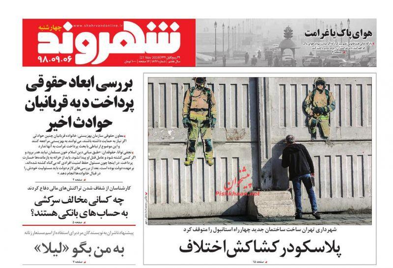 عناوین اخبار روزنامه شهروند در روز چهارشنبه ۶ آذر