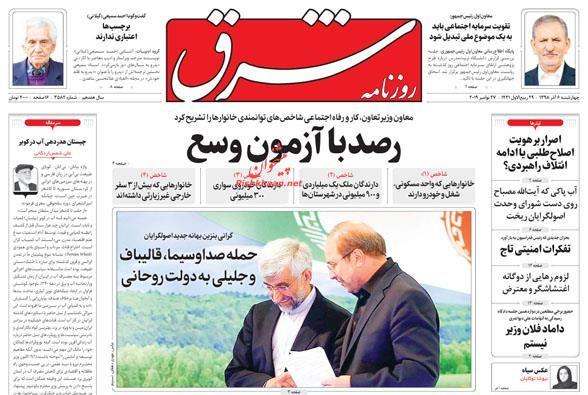 عناوین اخبار روزنامه شرق در روز چهارشنبه ۶ آذر :