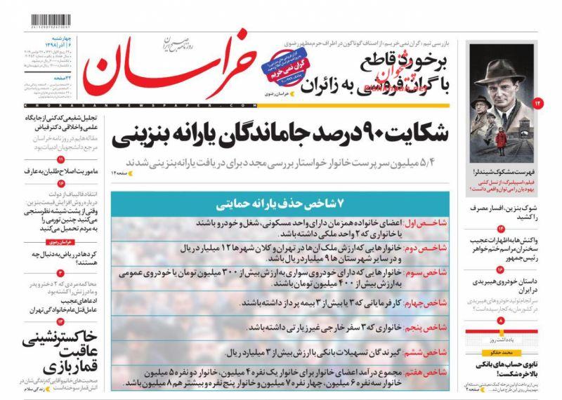 عناوین اخبار روزنامه خراسان در روز چهارشنبه ۶ آذر