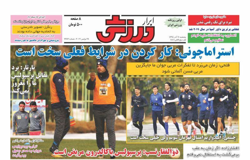 عناوین اخبار روزنامه ابرار ورزشى در روز پنجشنبه ۷ آذر :