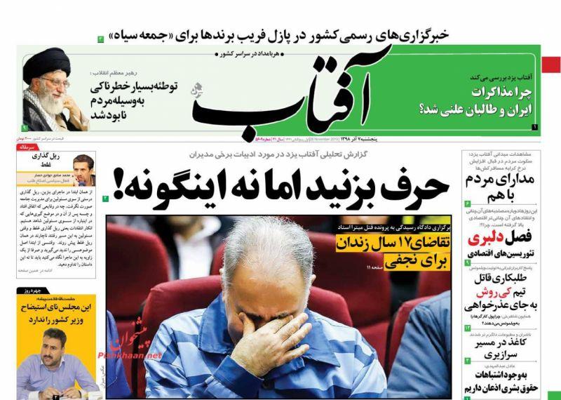عناوین اخبار روزنامه آفتاب یزد در روز پنجشنبه ۷ آذر :