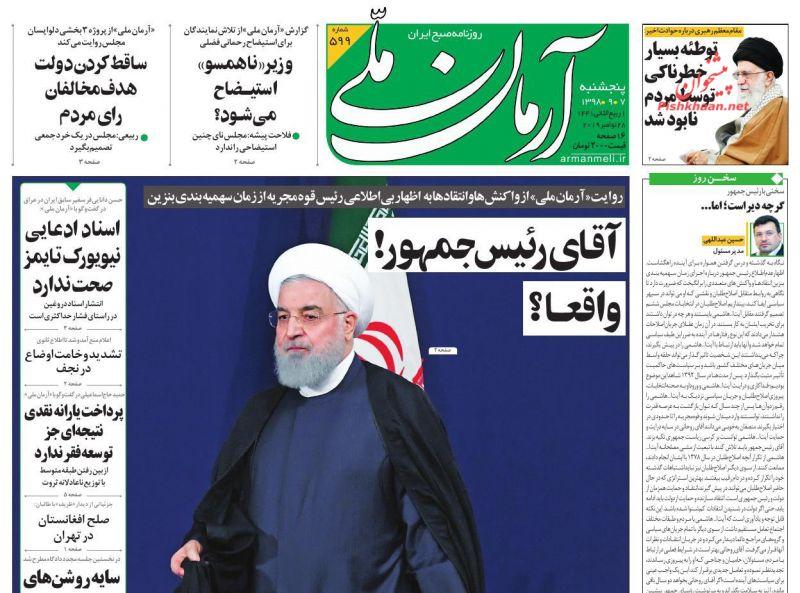 عناوین اخبار روزنامه آرمان ملی در روز پنجشنبه ۷ آذر :