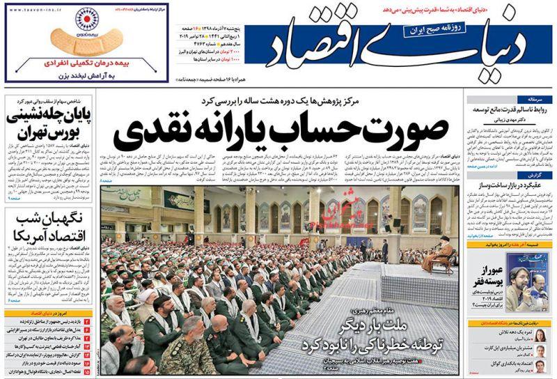 عناوین اخبار روزنامه دنیای اقتصاد در روز پنجشنبه ۷ آذر :
