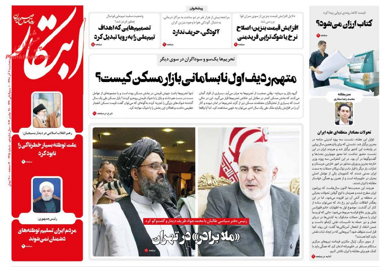 عناوین اخبار روزنامه ابتکار در روز پنجشنبه ۷ آذر :