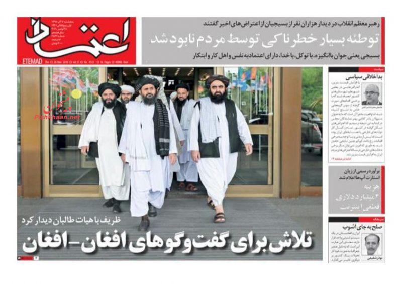 عناوین اخبار روزنامه اعتماد در روز پنجشنبه ۷ آذر :