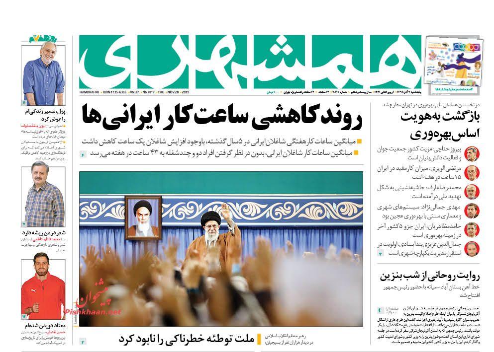 عناوین اخبار روزنامه همشهری در روز پنجشنبه ۷ آذر :