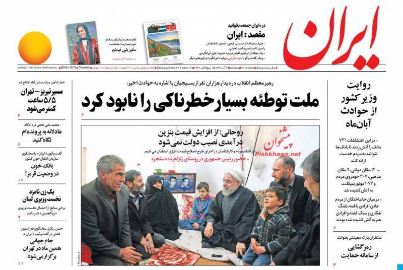 عناوین اخبار روزنامه ایران در روز پنجشنبه ۷ آذر :