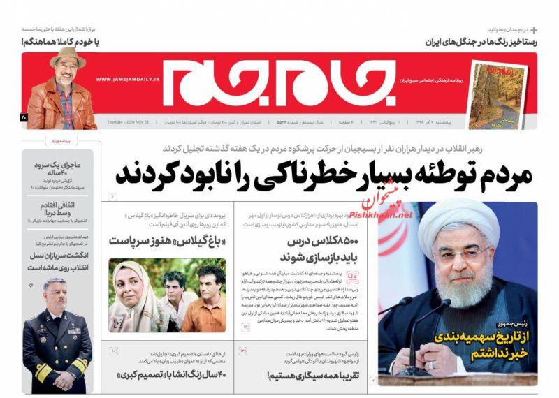 عناوین اخبار روزنامه جام جم در روز پنجشنبه ۷ آذر