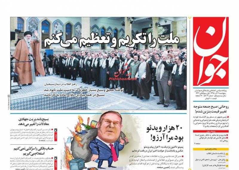 عناوین اخبار روزنامه جوان در روز پنجشنبه ۷ آذر :