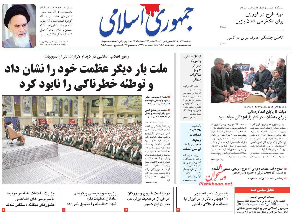 عناوین اخبار روزنامه جمهوری اسلامی در روز پنجشنبه ۷ آذر :
