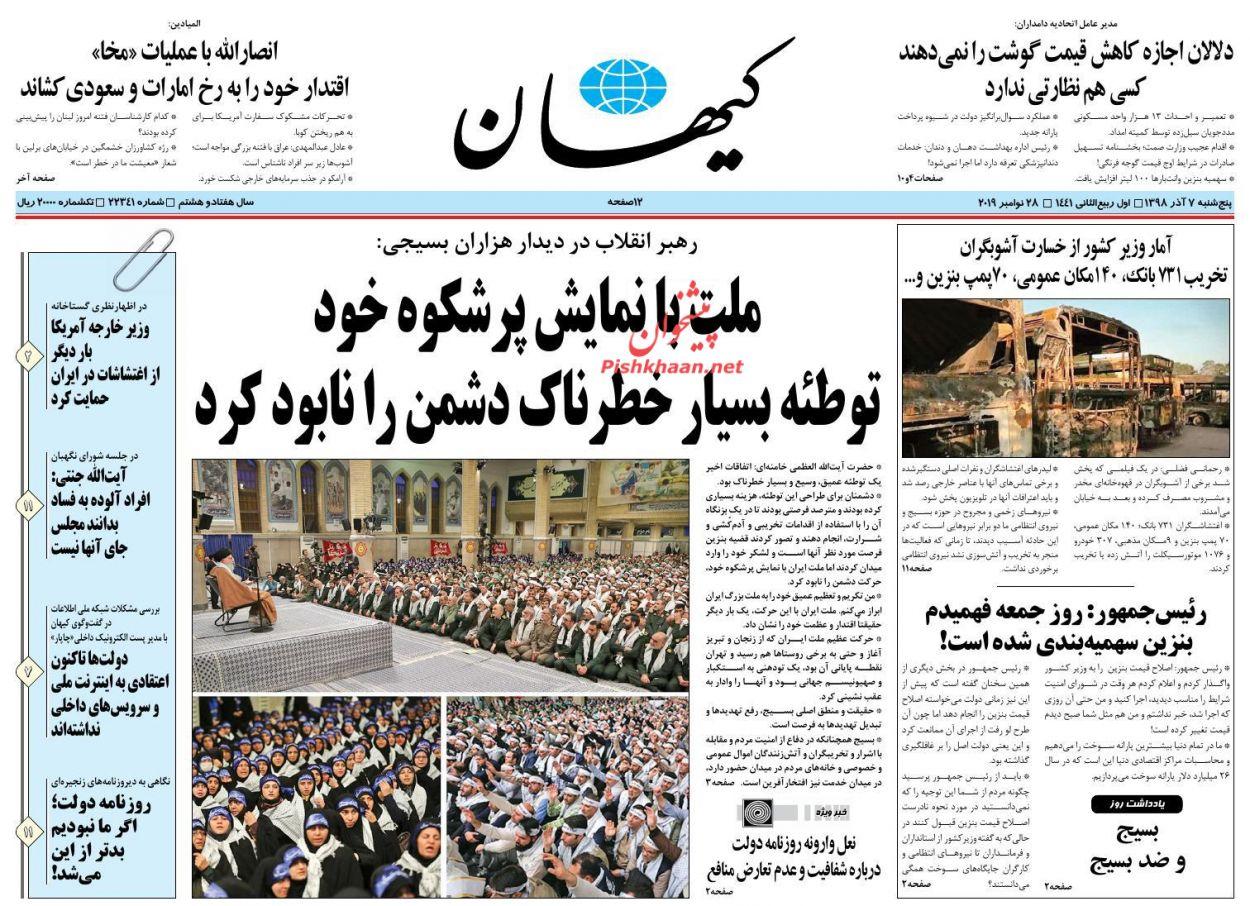 عناوین اخبار روزنامه کیهان در روز پنجشنبه ۷ آذر :