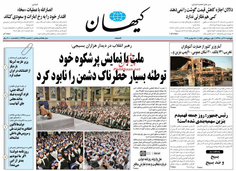عناوین اخبار روزنامه کيهان در روز پنجشنبه ۷ آذر :