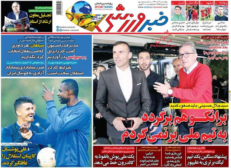 عناوین اخبار روزنامه خبر ورزشی در روز پنجشنبه ۷ آذر :