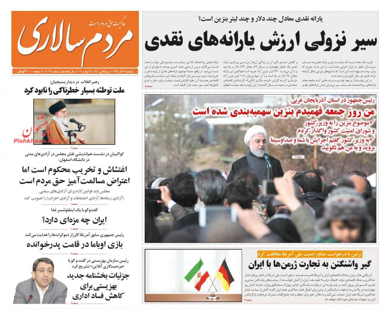 عناوین اخبار روزنامه مردم سالاری در روز پنجشنبه ۷ آذر :