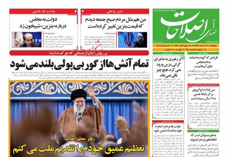 عناوین اخبار روزنامه صدای اصلاحات در روز پنجشنبه ۷ آذر :