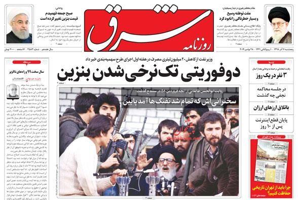 عناوین اخبار روزنامه شرق در روز پنجشنبه ۷ آذر :