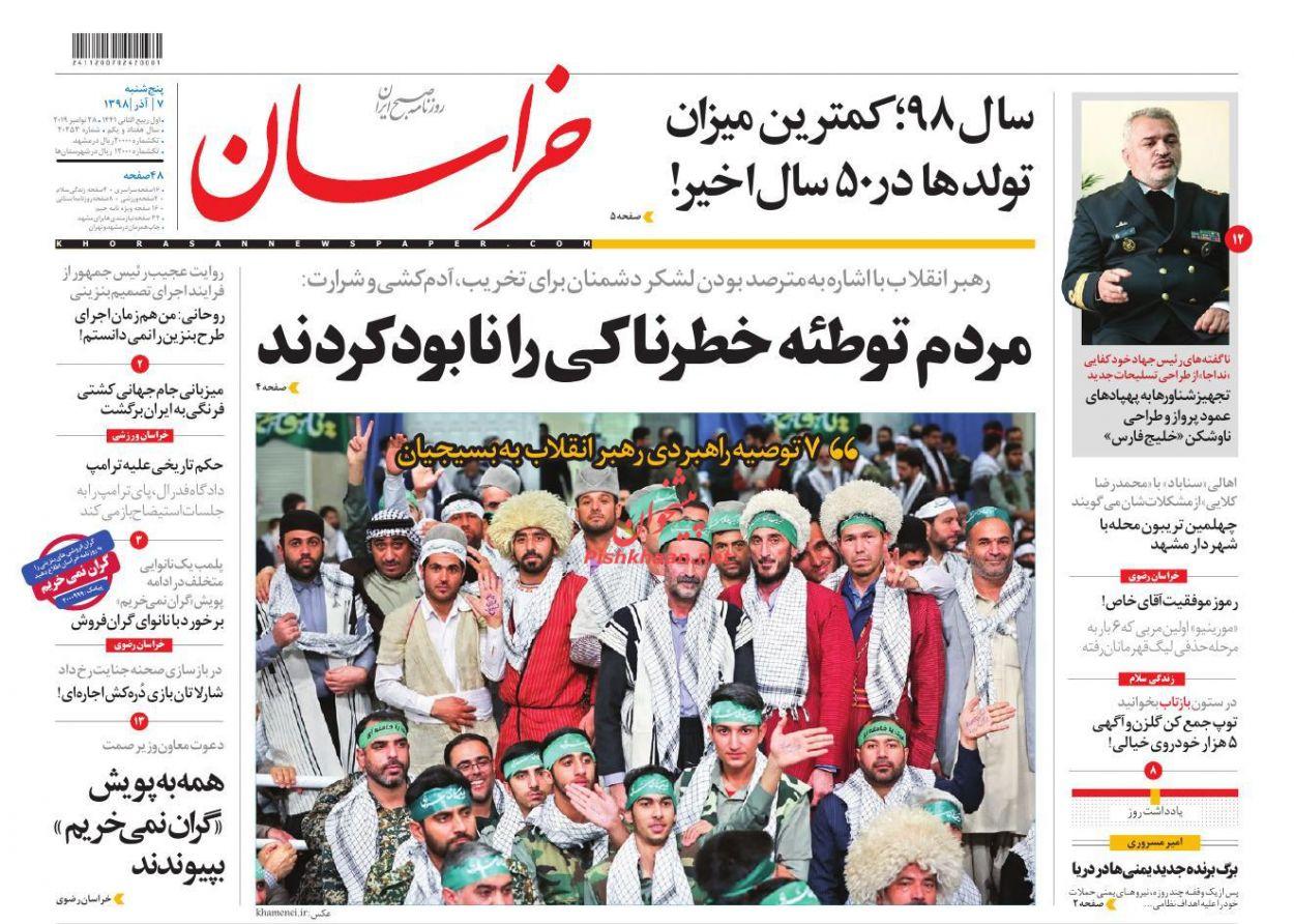 عناوین اخبار روزنامه خراسان در روز پنجشنبه ۷ آذر :