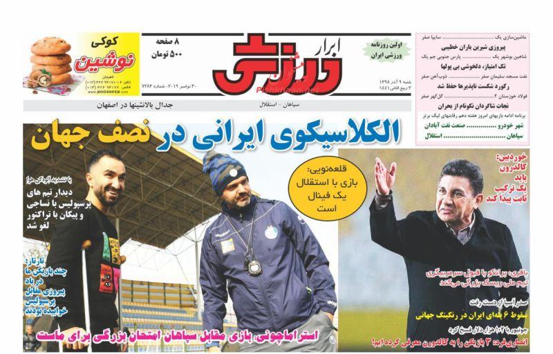 عناوین اخبار روزنامه ابرار ورزشى در روز شنبه ۹ آذر