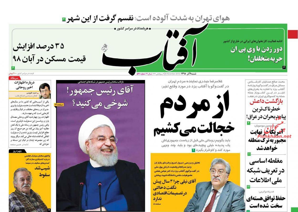 عناوین اخبار روزنامه آفتاب یزد در روز شنبه ۹ آذر :