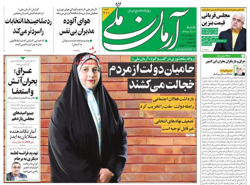 عناوین اخبار روزنامه آرمان ملی در روز شنبه ۹ آذر