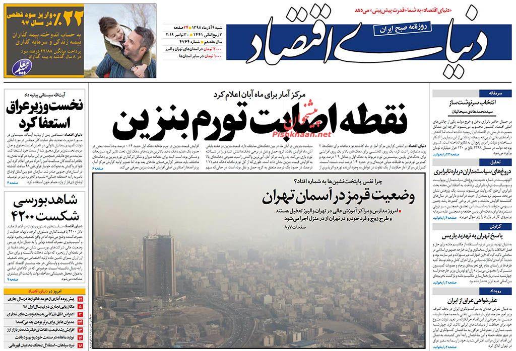 عناوین اخبار روزنامه دنیای اقتصاد در روز شنبه ۹ آذر :