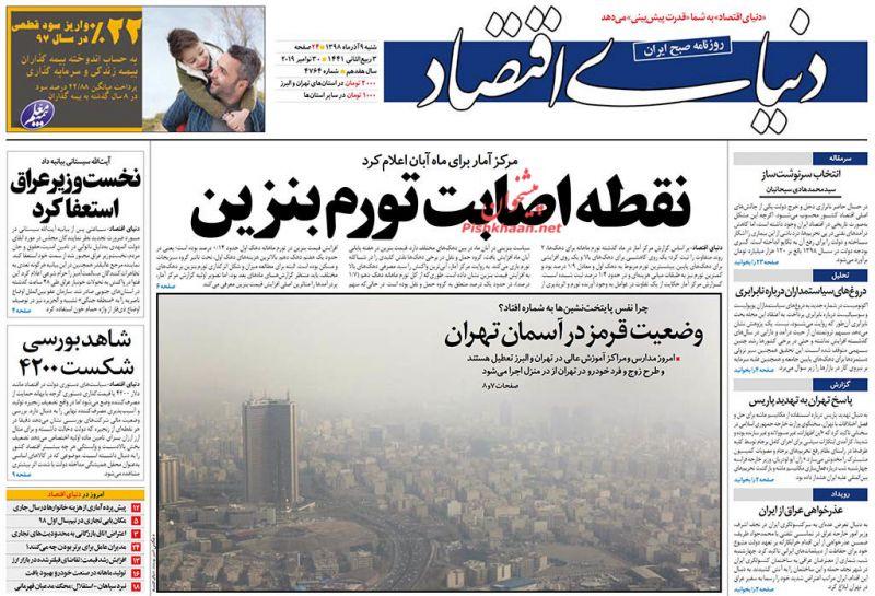 عناوین اخبار روزنامه دنیای اقتصاد در روز شنبه ۹ آذر