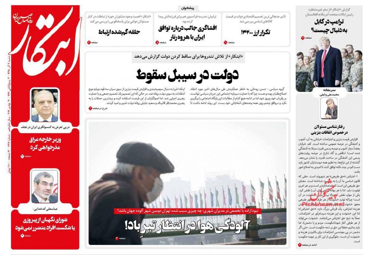 عناوین اخبار روزنامه ابتکار در روز شنبه ۹ آذر :