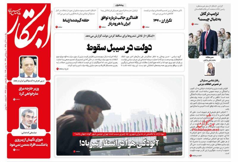 عناوین اخبار روزنامه ابتکار در روز شنبه ۹ آذر