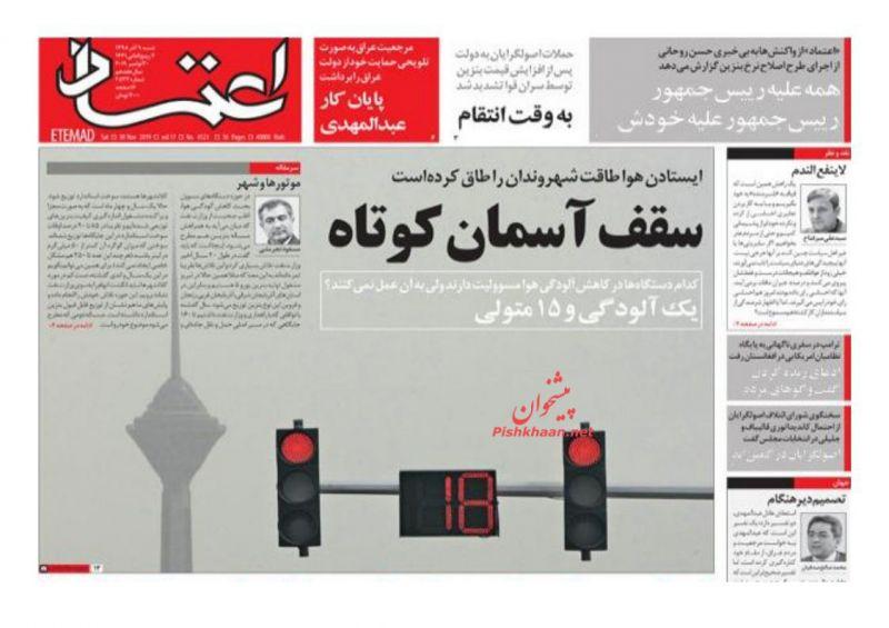 عناوین اخبار روزنامه اعتماد در روز شنبه ۹ آذر