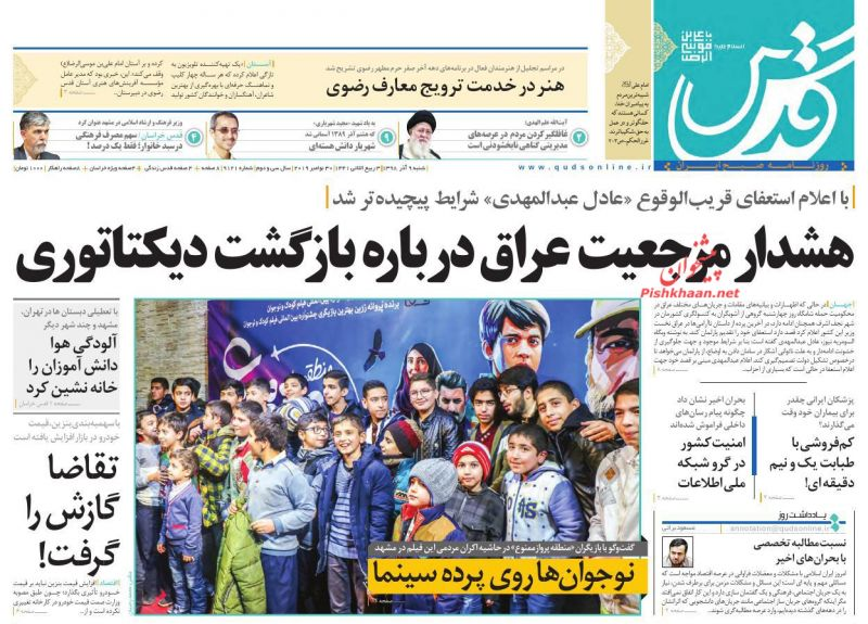 عناوین اخبار روزنامه قدس در روز شنبه ۹ آذر