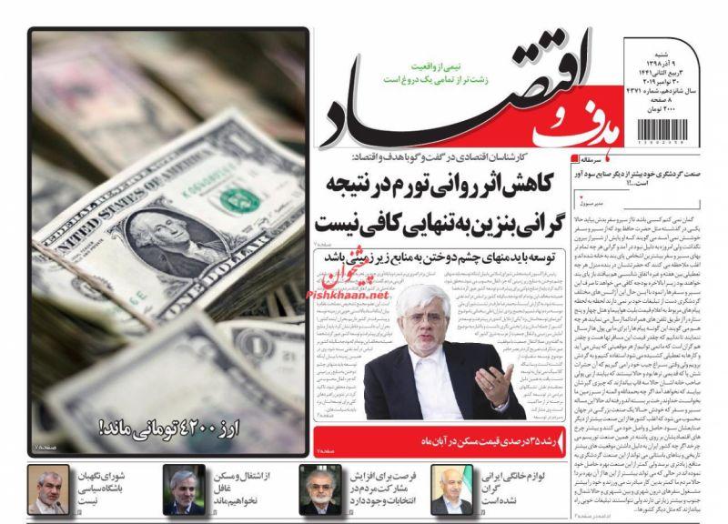 عناوین اخبار روزنامه هدف و اقتصاد در روز شنبه ۹ آذر