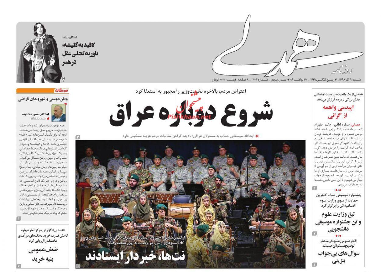 عناوین اخبار روزنامه همدلی در روز شنبه ۹ آذر :