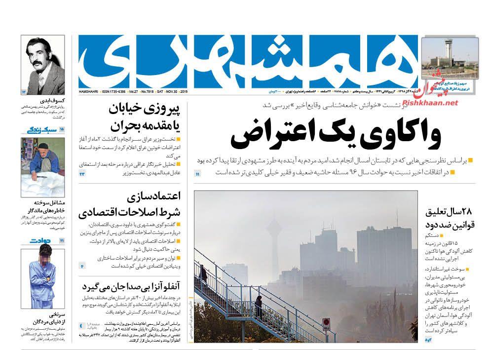عناوین اخبار روزنامه همشهری در روز شنبه ۹ آذر :