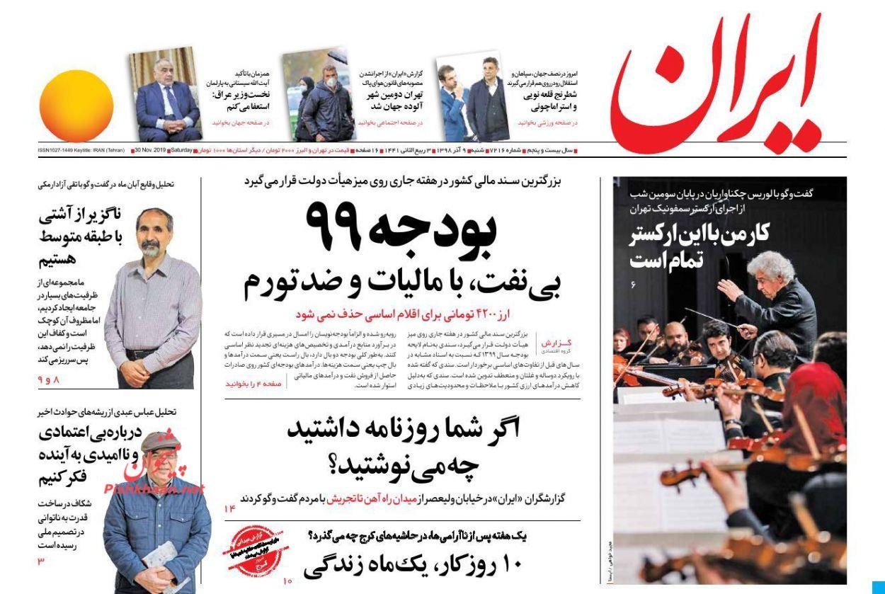 عناوین اخبار روزنامه ایران در روز شنبه ۹ آذر :