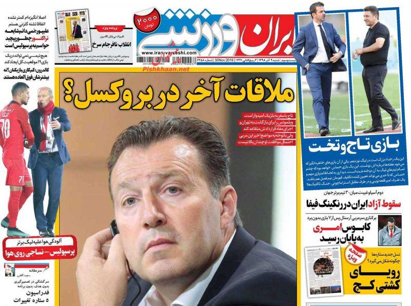 عناوین اخبار روزنامه ایران ورزشی در روز شنبه ۹ آذر