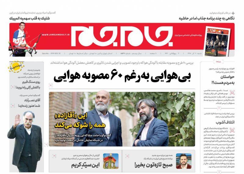 عناوین اخبار روزنامه جام جم در روز شنبه ۹ آذر