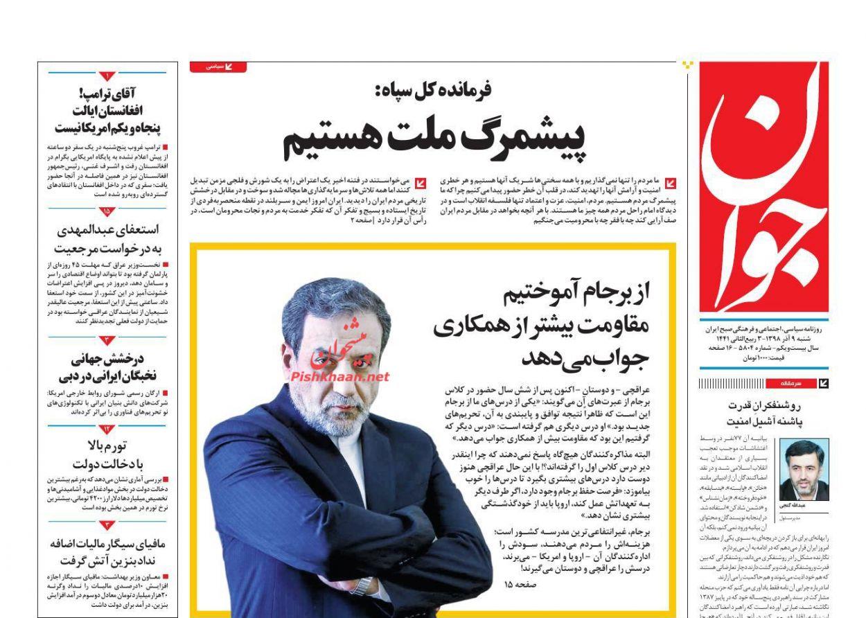 عناوین اخبار روزنامه جوان در روز شنبه ۹ آذر :