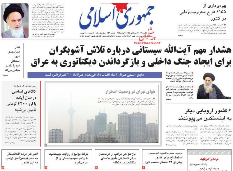 عناوین اخبار روزنامه جمهوری اسلامی در روز شنبه ۹ آذر