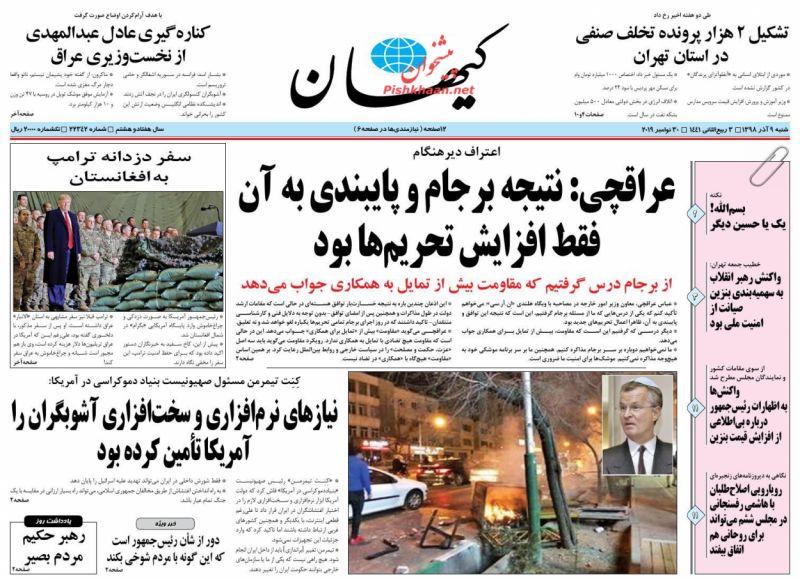 عناوین اخبار روزنامه کيهان در روز شنبه ۹ آذر