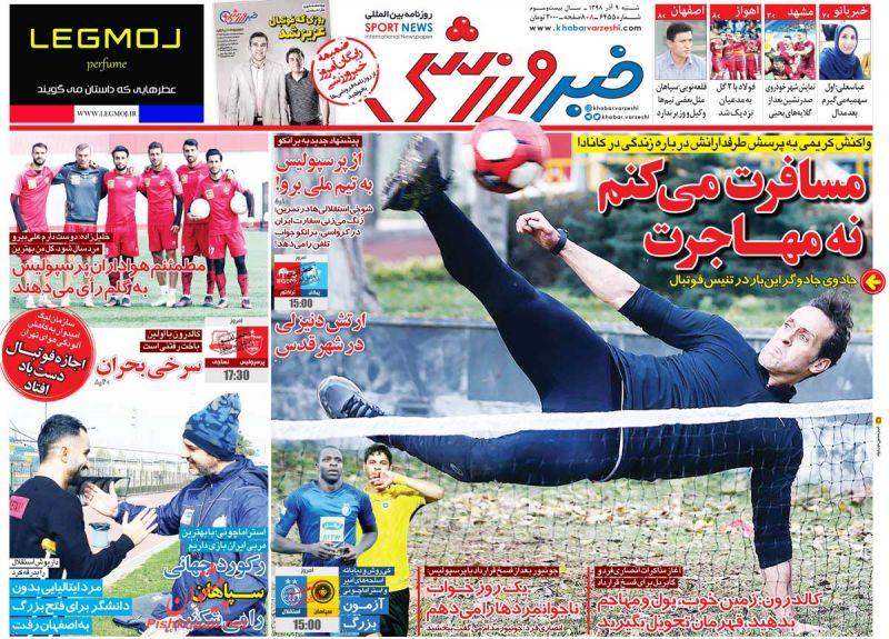 عناوین اخبار روزنامه خبر ورزشی در روز شنبه ۹ آذر