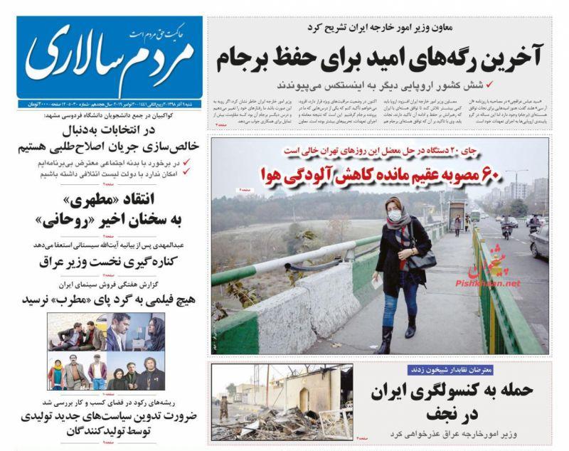عناوین اخبار روزنامه مردم سالاری در روز شنبه ۹ آذر