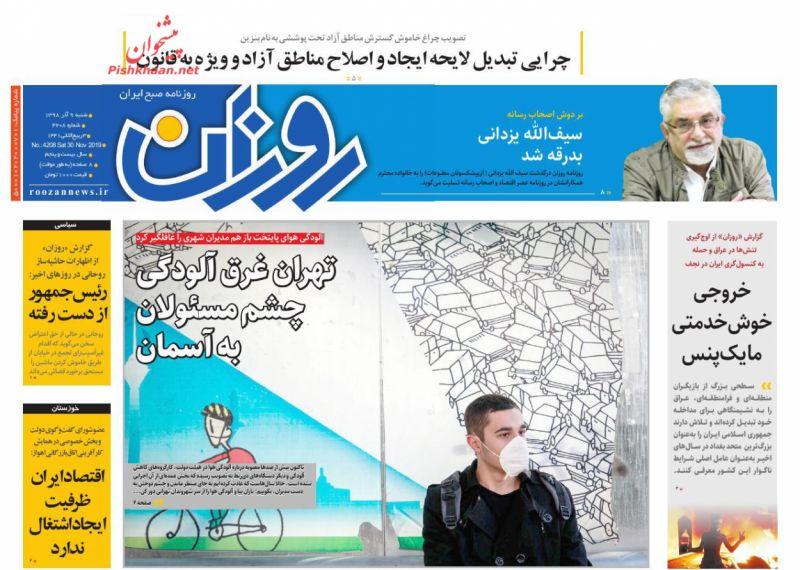 عناوین اخبار روزنامه روزان در روز شنبه ۹ آذر :