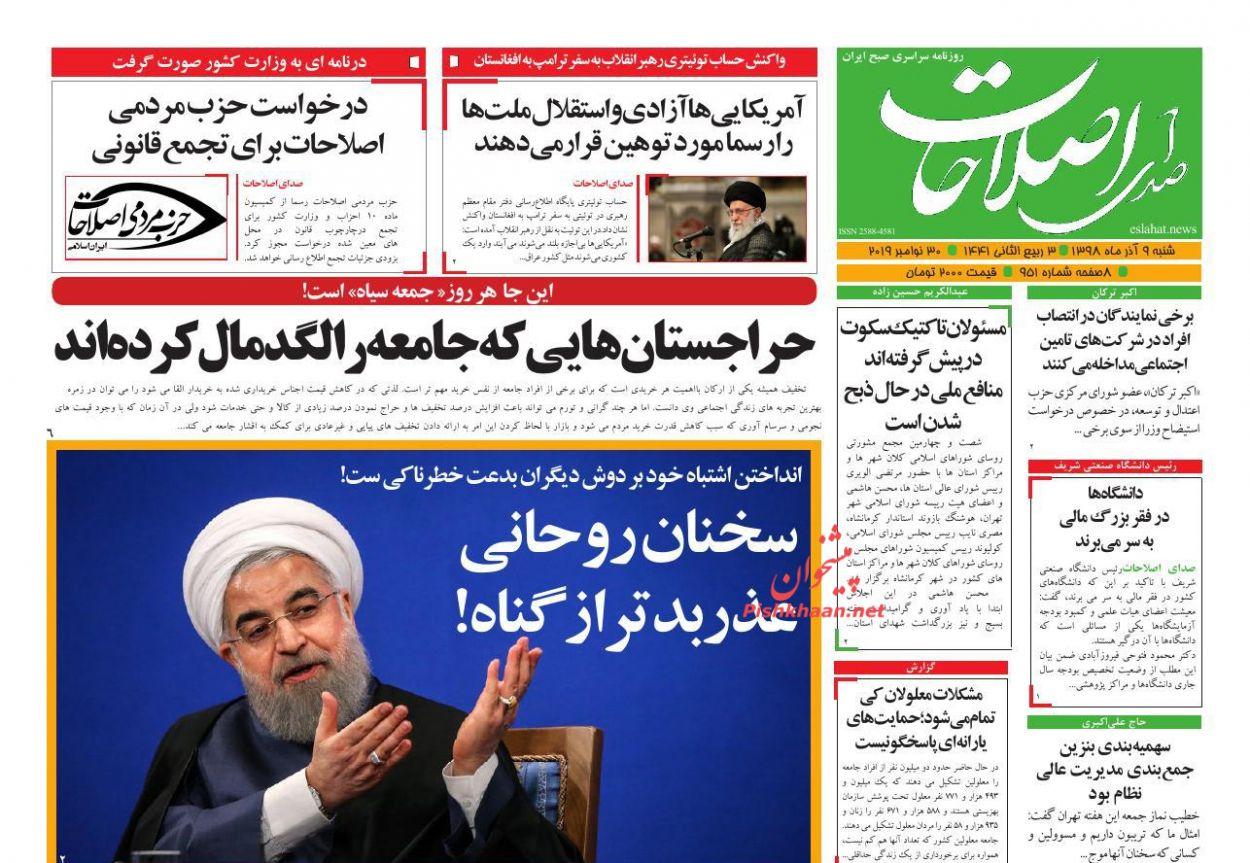 عناوین اخبار روزنامه صدای اصلاحات در روز شنبه ۹ آذر :
