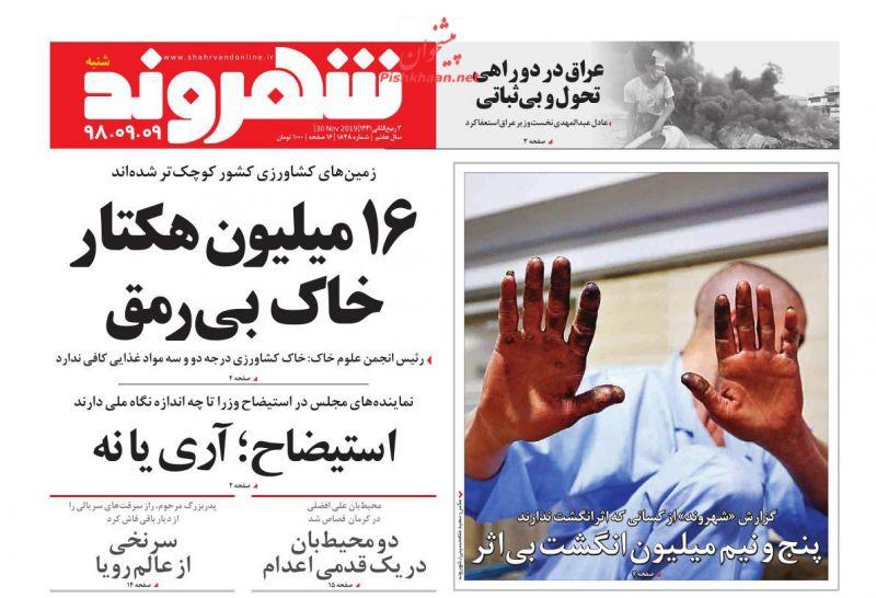 عناوین اخبار روزنامه شهروند در روز شنبه ۹ آذر