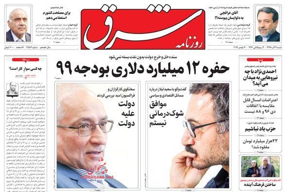 عناوین اخبار روزنامه شرق در روز شنبه ۹ آذر :