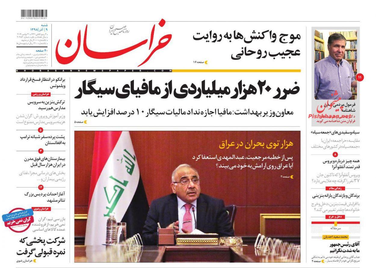 عناوین اخبار روزنامه خراسان در روز شنبه ۹ آذر :
