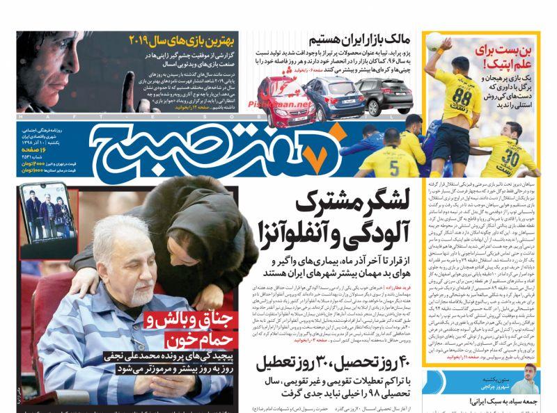 عناوین اخبار روزنامه هفت صبح در روز یکشنبه ۱۰ آذر