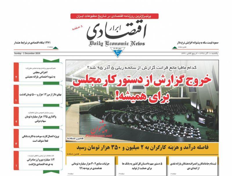 عناوین اخبار روزنامه ابرار اقتصادی در روز یکشنبه ۱۰ آذر