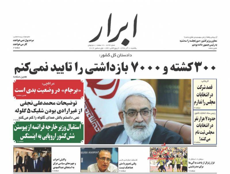 عناوین اخبار روزنامه ابرار در روز یکشنبه ۱۰ آذر