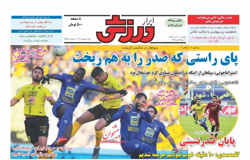 عناوین اخبار روزنامه ابرار ورزشى در روز یکشنبه ۱۰ آذر